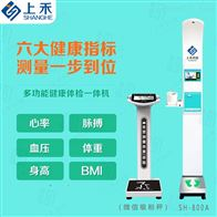 SH-800A河南金沙澳门官网下载app澳门新葡新京官方网站身高体重秤