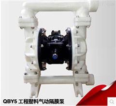 上海QBY5-32F型塑料气动隔膜泵 防腐蚀泵