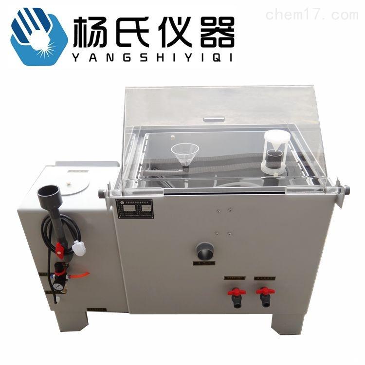 YS-160鹽霧腐蝕實驗箱價格