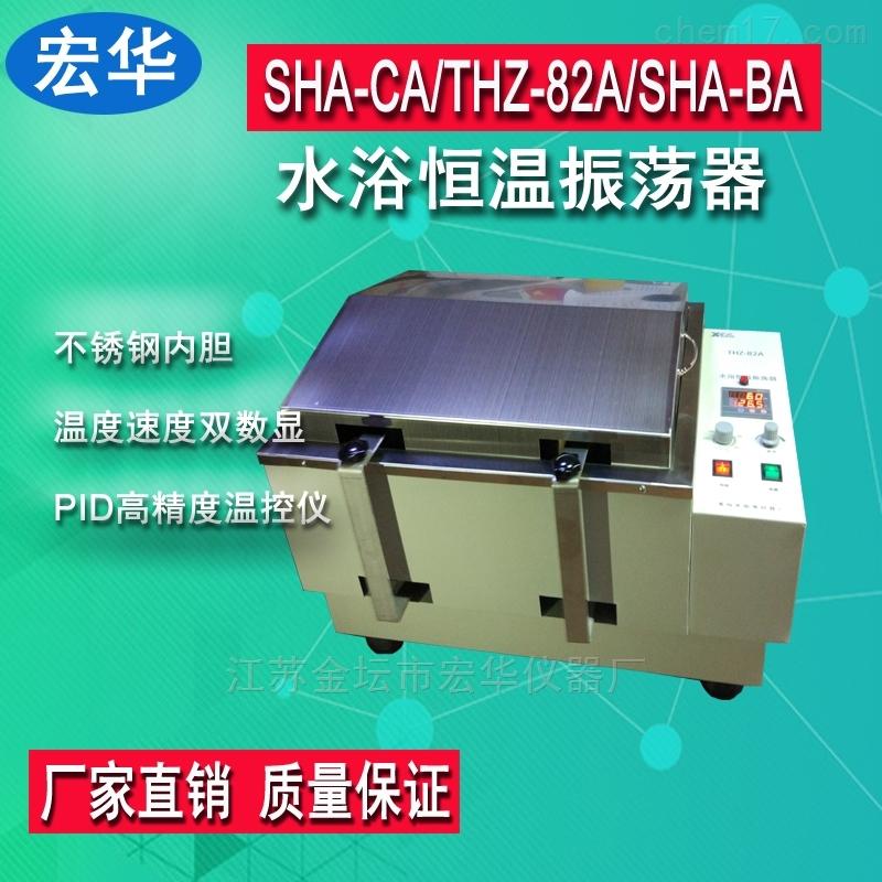 SHA-C数显恒温水浴振荡器