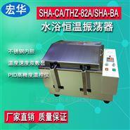 SHA-C數顯恒溫水浴振蕩器