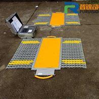 便携式地上衡/日照汽车轮重轴重检测仪厂家