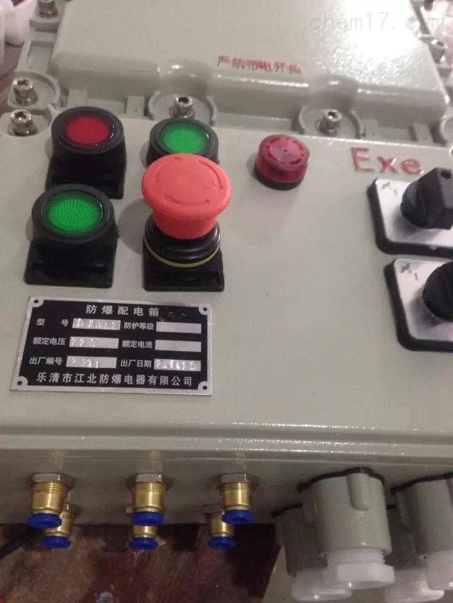 防腐防爆型照明配电箱
