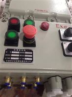 BDG58非标定做304防爆控制箱 验收配电箱