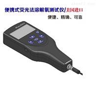 進口便攜式熒光法溶解氧測定儀DO儀溶氧儀