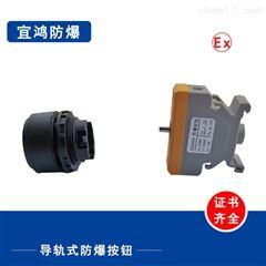 防爆按钮BA8060
