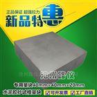 水泥胶砂试模专用量块