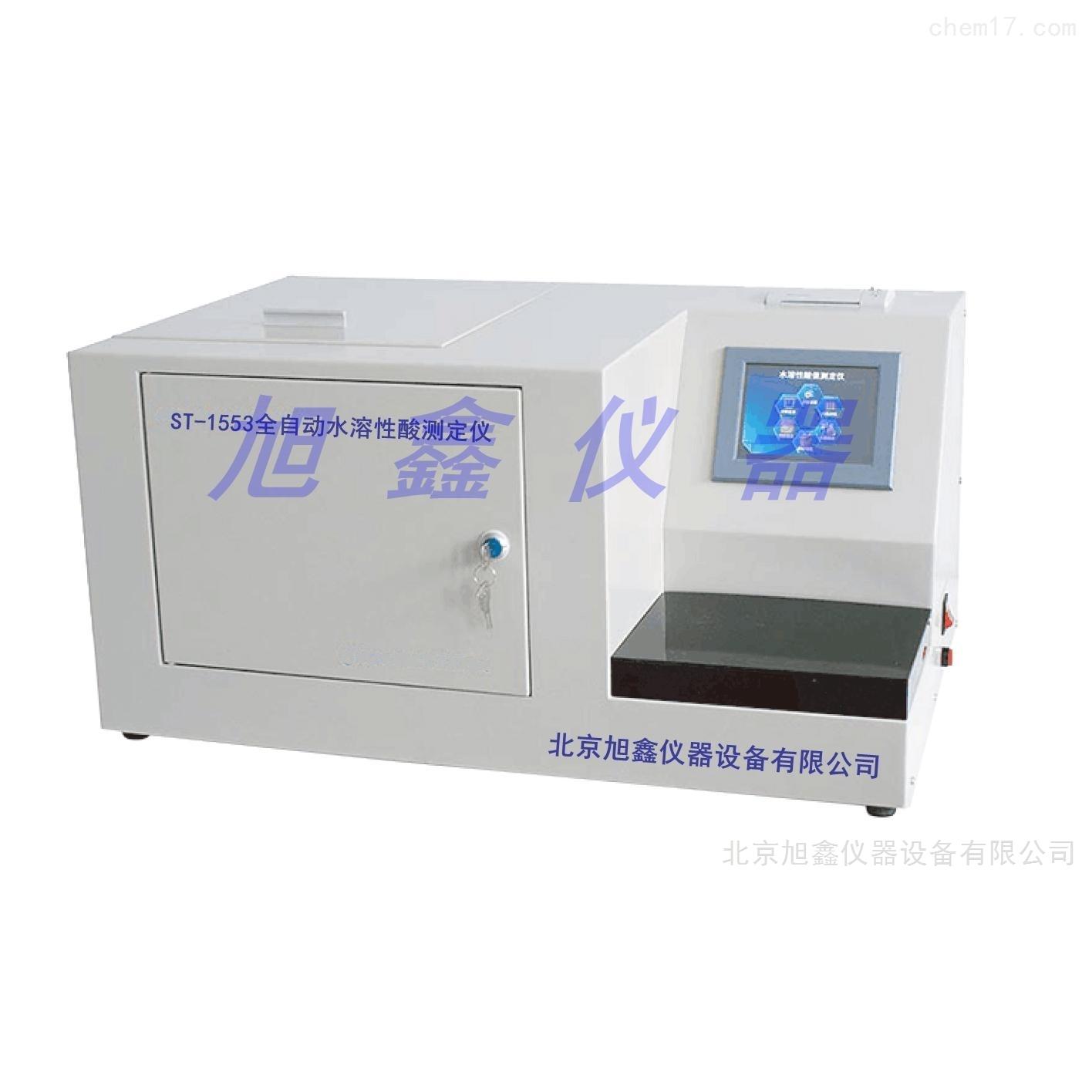 水溶性酸测定仪全自动
