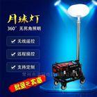 遙控升降工作燈場地汽油發電機移動照明燈塔