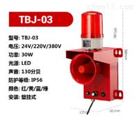 TBJ-03TBJ-03声光报警器