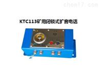 KTC113KTC113 矿用闭锁式扩音电话专用