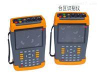 ZD9012T台区识别仪