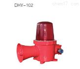 DHY102 声光报警器专用