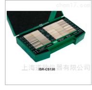 ISR-CS130粗糙度对比块套装