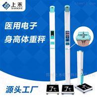 SH-200体重金沙澳门官网下载app测量仪 郑州上禾 身高体重测量秤
