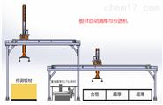 氮化铝板翘曲度非接触激光在线检测仪