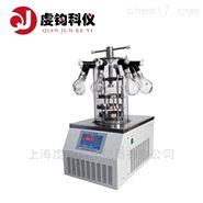 多歧管普通型冷冻干燥机使用步骤