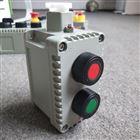 广东LA53-A2电器设备远程主令控制器