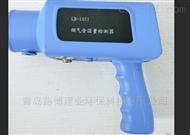 便携式LB-1051型阻容法烟气含湿量检测器