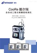ATAGO(爱拓)全自动二氧化碳糖度检测仪