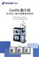 ATAGO(爱拓)二氧化碳CO2糖度检测仪