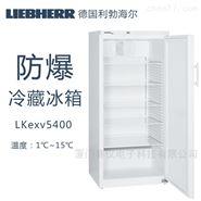 德国利勃海尔LKexv 5400防爆冷藏冰箱