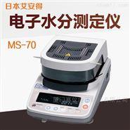 艾安得MS-70饲料水分测定仪