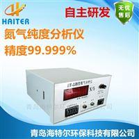 HT-2JB氮气检测仪 槽车氮气纯度分析仪