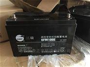 三瑞鉛酸蓄電池6FM150-X閥控密封式12V150AH