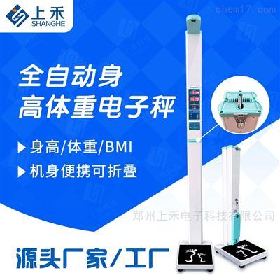 SH-200上禾科技醫用電子身高體重秤