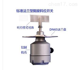 SR5-10F-L 1100mm 阻旋式料位开关