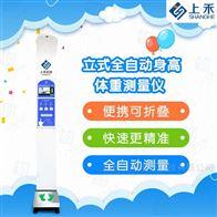 SH-500A金沙澳门官网下载app身高体重秤 郑州上禾 身高秤 健康秤