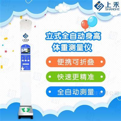SH-500A超聲波身高體重秤 鄭州上禾 身高秤 健康秤
