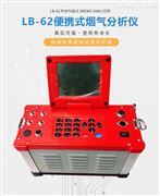 烟气综合分析仪LB-62