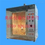 东莞奧祥以仪器专业生产针焰试验机