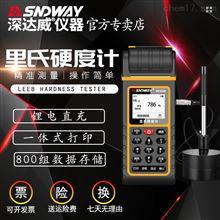 SW-6210A高精度里氏硬度计洛氏布氏维氏肖氏金属钢材