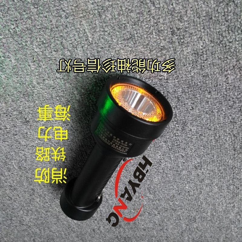 PD-BN2101强光充电式手持信号灯救生三色灯