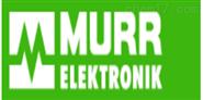德國  穆爾Murr55254