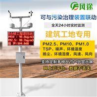 FT-YC07扬尘在线监测仪