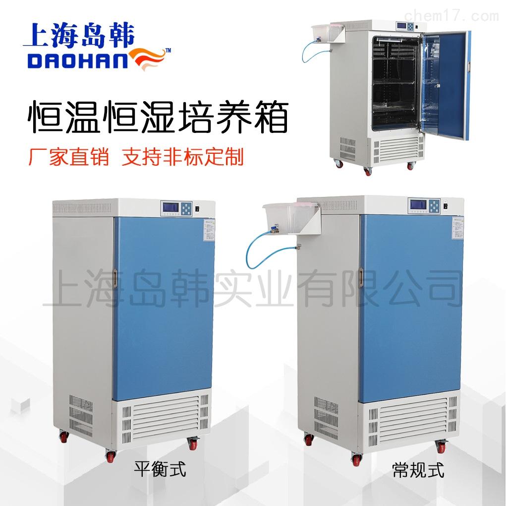 恒温恒湿培养箱高低温实验箱