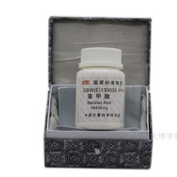 GBW(E)130035 35g苯甲酸国家标准物质热值片GBW(E)130035