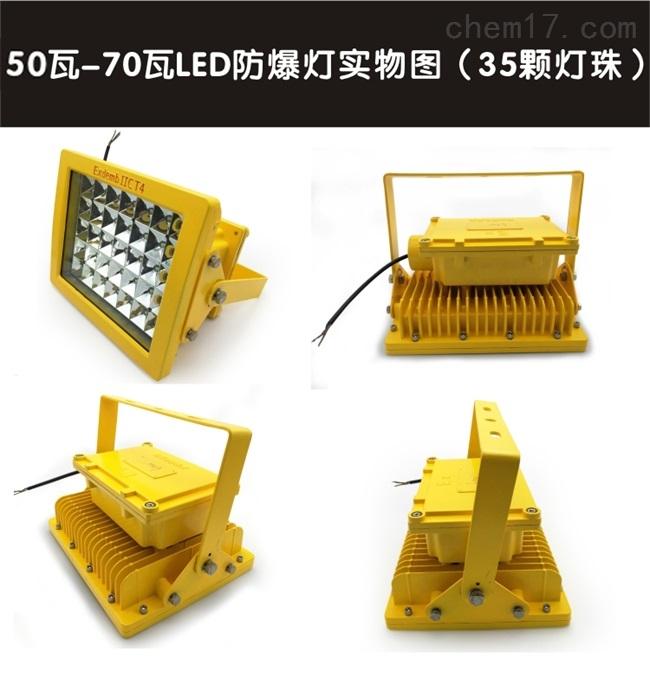 BZD97方形LED防爆灯