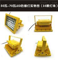 黄山60WLED防爆灯HRT92