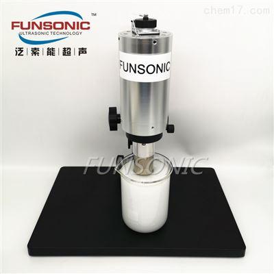 超声波铝氧乳化设备