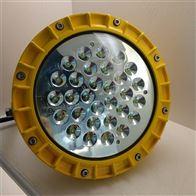 BAX1211朝阳洗煤厂防爆灯 新款LED防爆照明灯