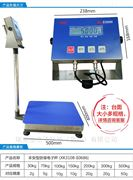 首衡电子仪器有限公司EX-E0686防爆电子秤