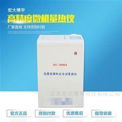 BY-2000A立式热值仪油品大卡量热仪煤质分析仪厂家