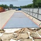 对外过磅安装3.2x18米200吨电子地磅