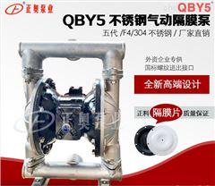 QBY5-50AP型不锈钢气动隔膜泵 螺纹气动泵