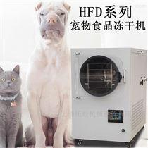 寵物糧食品凍干肉類冷凍干燥機